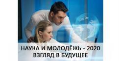 «Наука и молодежь – 2020: взгляд в будущее»