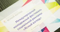 ОБЪЯВЛЕНИЕ! II Международный молодежный фестиваль социальной рекламы «Ясный взгляд» (ГАОУ ВО МГПУ)