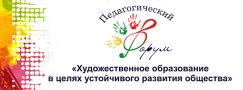 """Педагогический форум """"Художественное образование в целях устойчивого развития общества"""""""